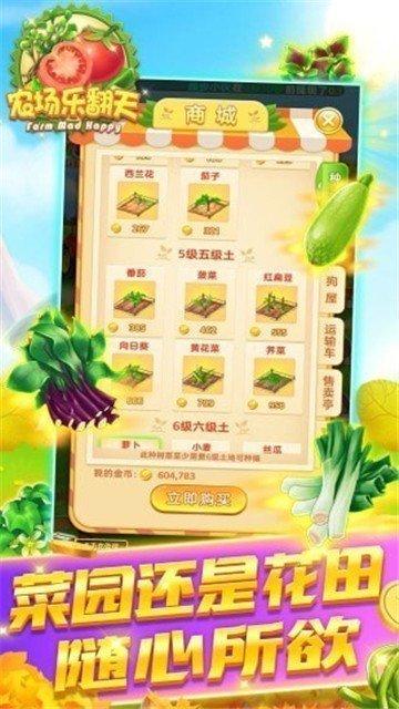 农场乐翻天app图3