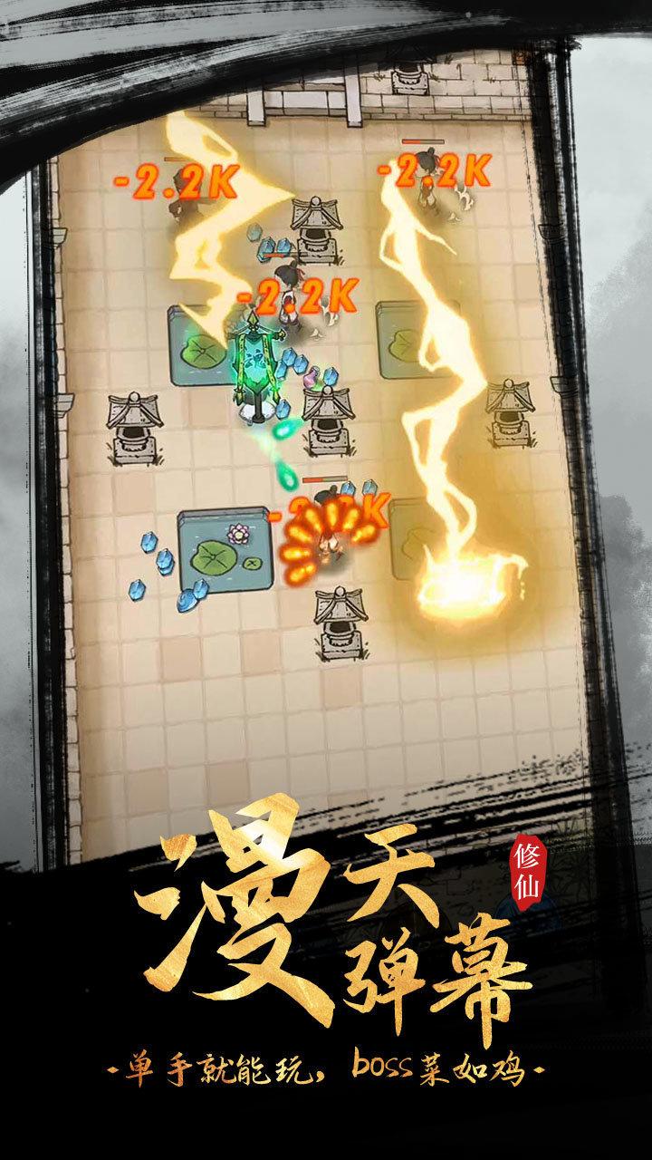 全民飞剑图2