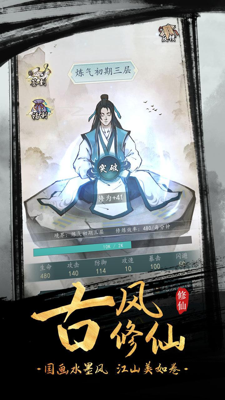 全民飞剑图5