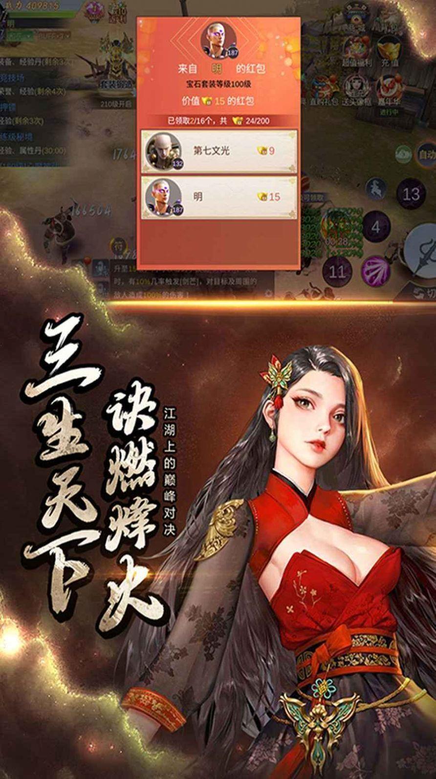 侍神传红包版图2