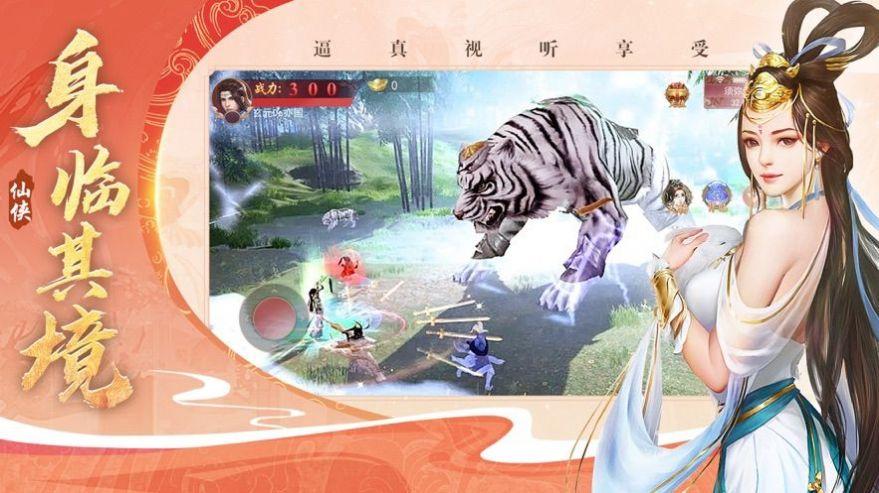 阴阳双修仙剑至尊图3