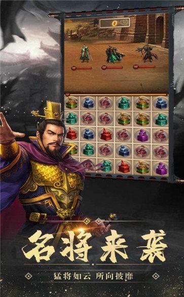三国志神话版图3