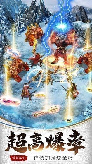 热血天堂传奇图1