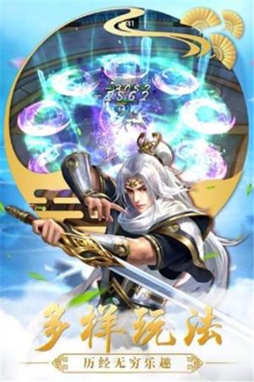 仙灵剑诀图2