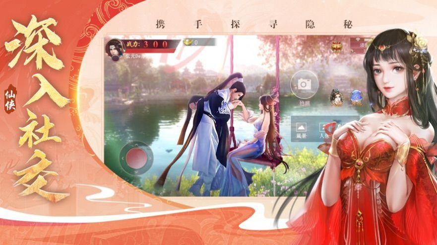 阴阳双修仙剑至尊图1