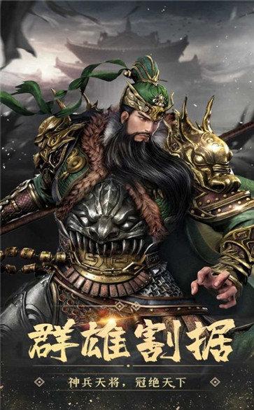 三国志神话版图4