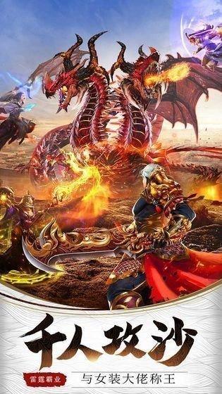 热血天堂传奇图3