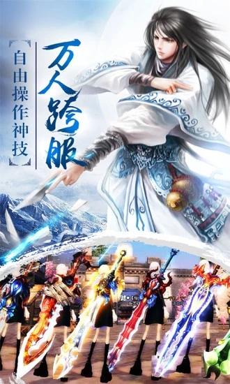 武林大剑仙手游图3