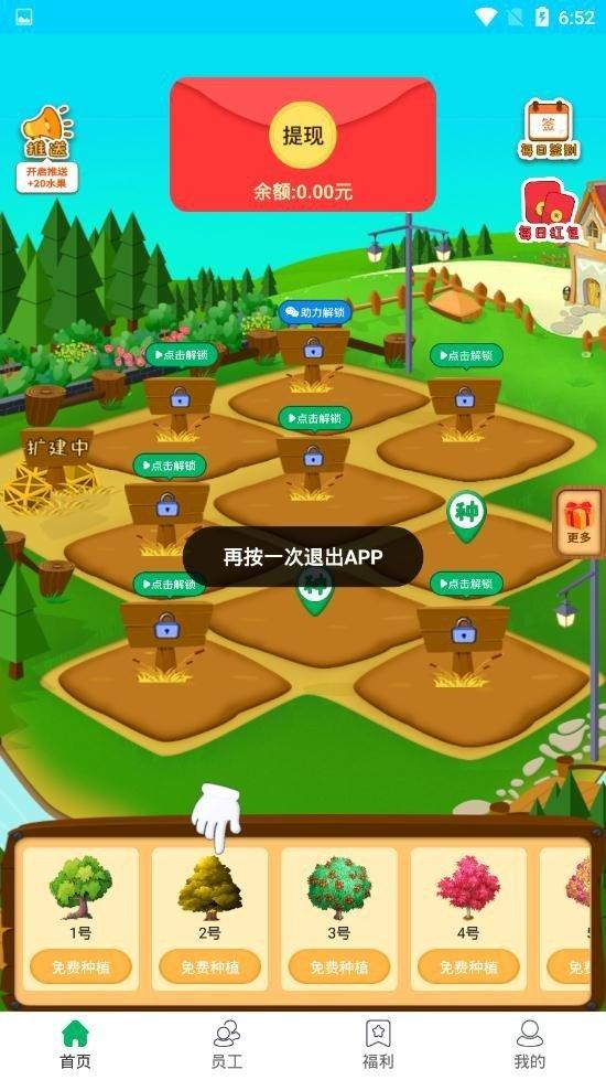 奇乐果园1.0.2图3