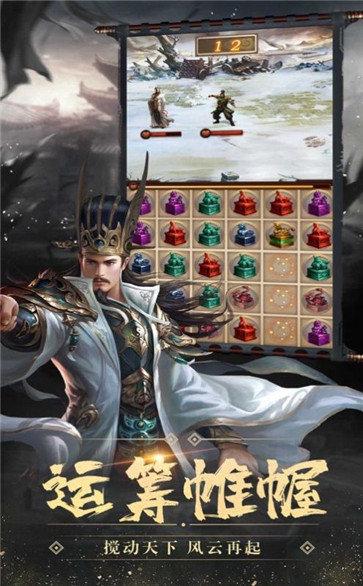三国志神话版图1