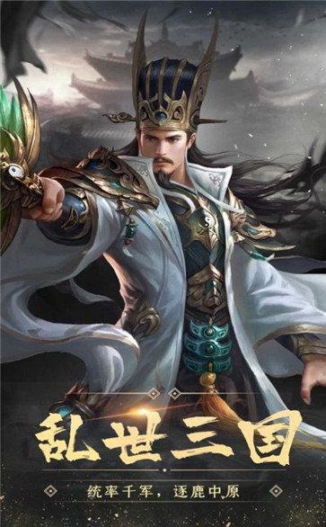 三国志神话版图2