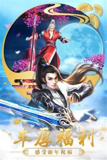 仙灵剑诀图4