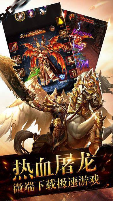 180hao魔龙传说图3