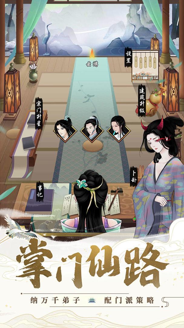 剑开仙门官网版图4