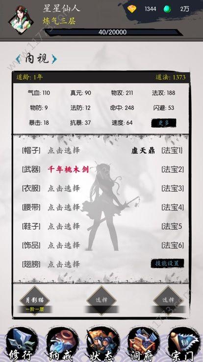修仙之旅手游图3