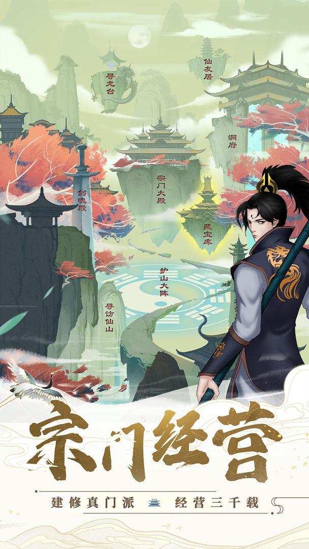 剑开仙门官网版图3
