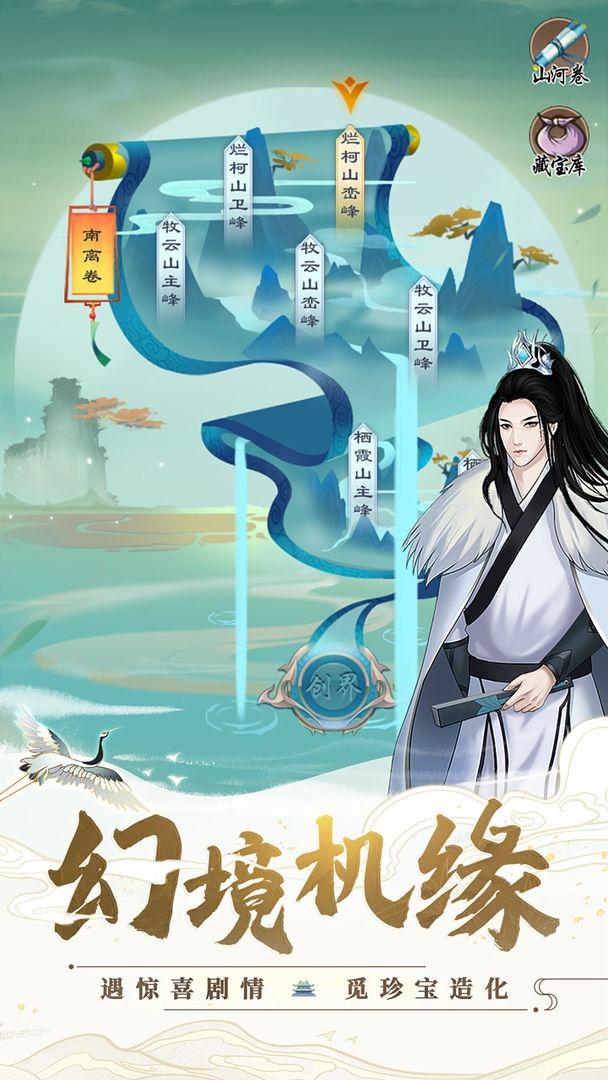 剑开仙门官网版图1