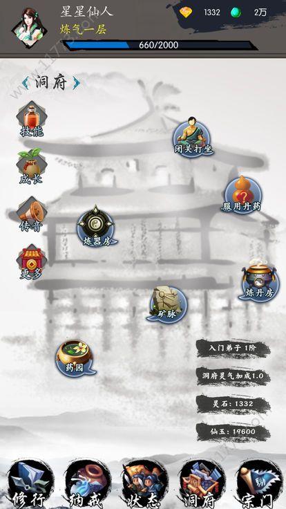 修仙之旅手游图1