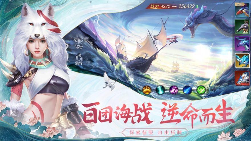 三界神剑图3