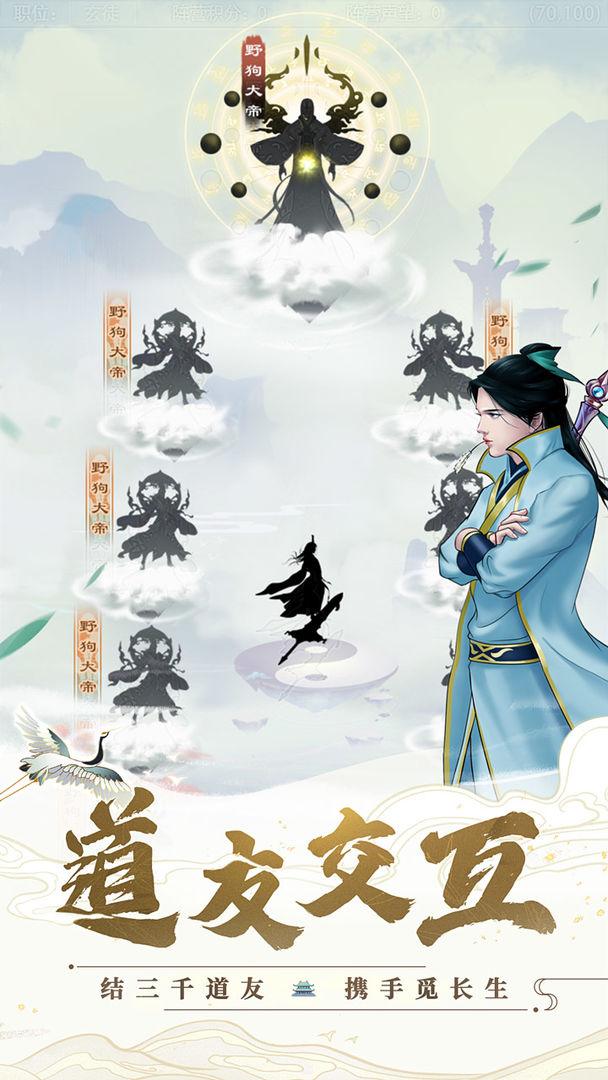 剑开仙门官网版图2