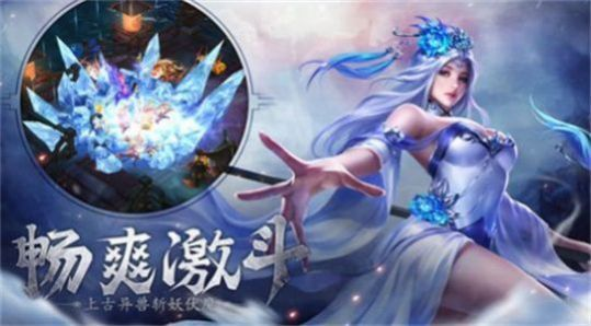 寻仙诛妖传图3