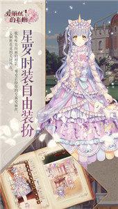爱丽丝的衣橱图5