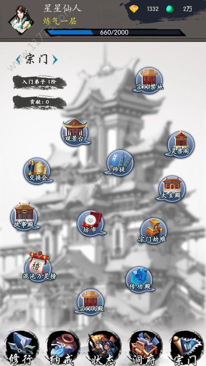 修仙之旅手游图2