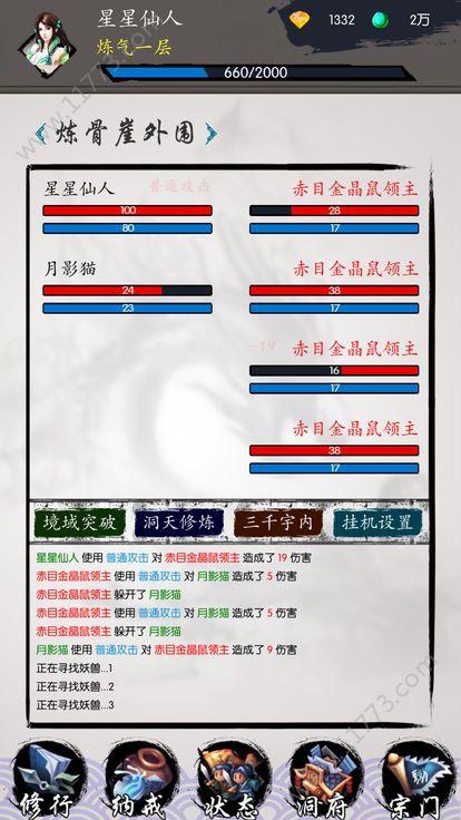 修仙之旅手游图4