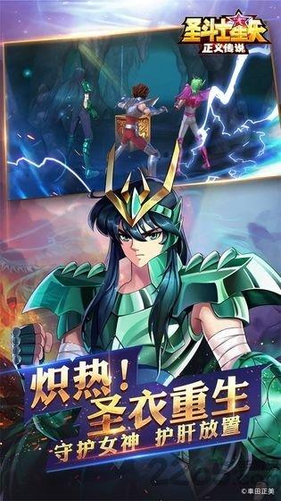 圣斗士星矢正义传说官网版