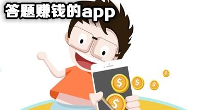 答题赚钱的app