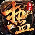 火之游戏热血龙皇3d