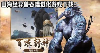 山海经异兽吞噬进化游戏下载