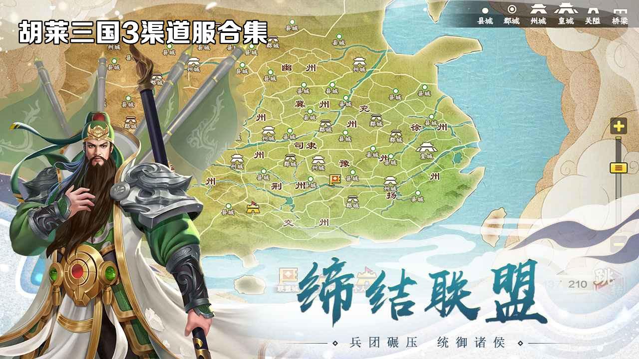 胡莱三国3渠道服合集