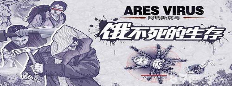 阿瑞斯病毒游戏全版本