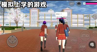 模拟上学的游戏