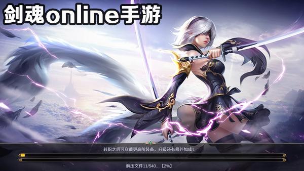 剑魂online手游
