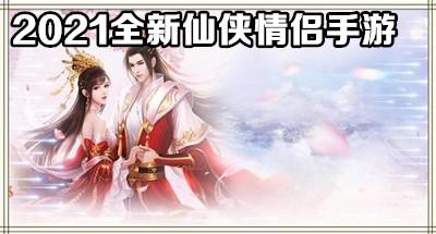 2021全新仙侠情侣手游