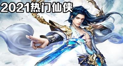 2021热门仙侠手游