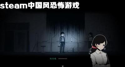 steam中国风恐怖游戏