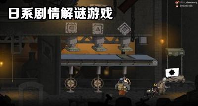 日系剧情解谜游戏