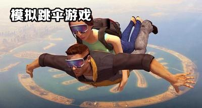 模拟跳伞游戏