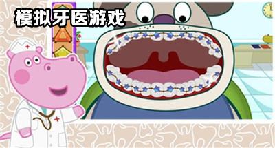 模拟牙医游戏