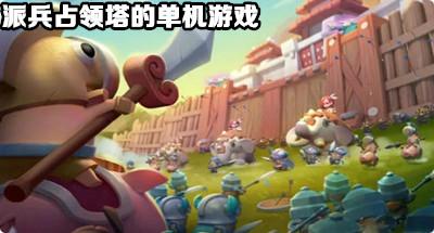 派兵占领塔的单机游戏