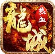 热血龙城传奇手游官网版