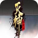 灭神单职业手游官网版