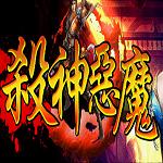 韩版杀神恶魔3.0传奇