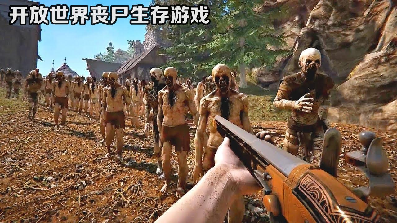 开放世界丧尸生存游戏
