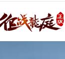 征战龙庭1.80火龙复古打米版