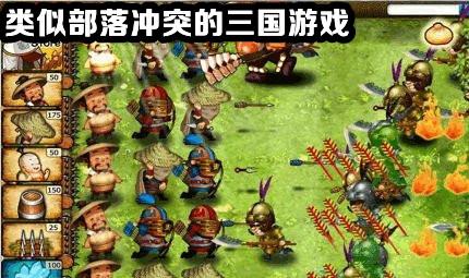 类似部落冲突的三国游戏