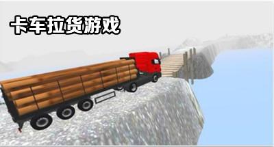 卡车拉货游戏
